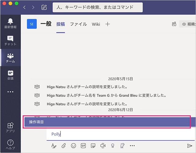 Microsoft TeamsのPollyの操作項目クリック