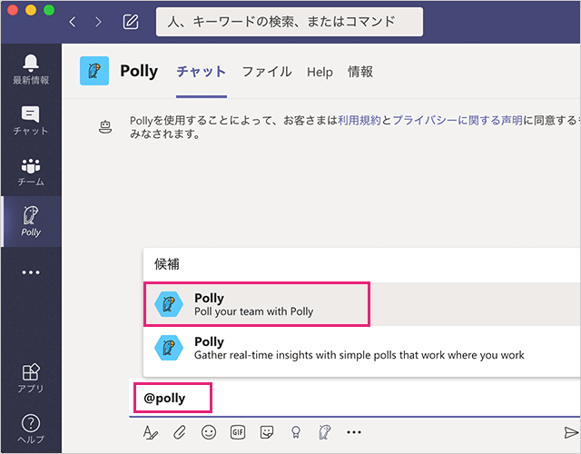 Microsoft TeamsでPollyと入力