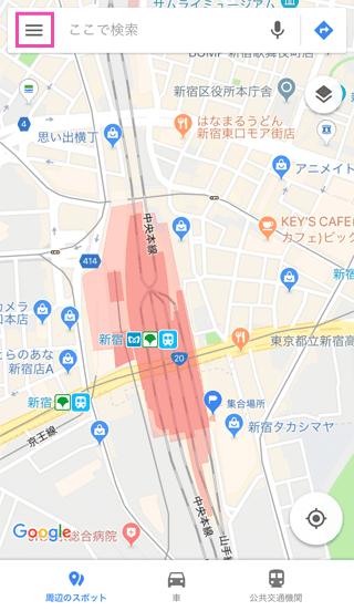 Googleマップのメニューをタップ