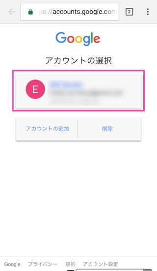 Googleアカウントユーザー選択