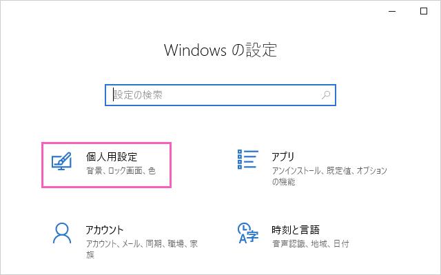 Windowsの個人用設定