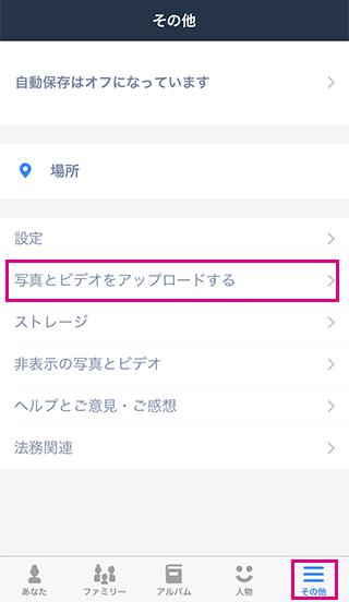 Amazonプライム・フォトで手動アップロード