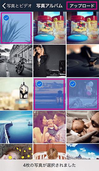 Amazonプライム・フォトにアップロードする写真を選択