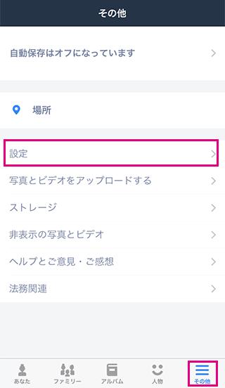 Amazonプライムフォトの設定を選択