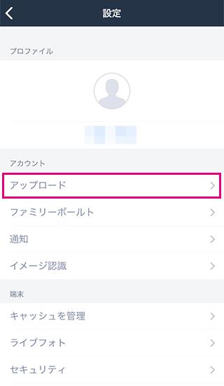 Amazonプライムフォトのアップロードを選択