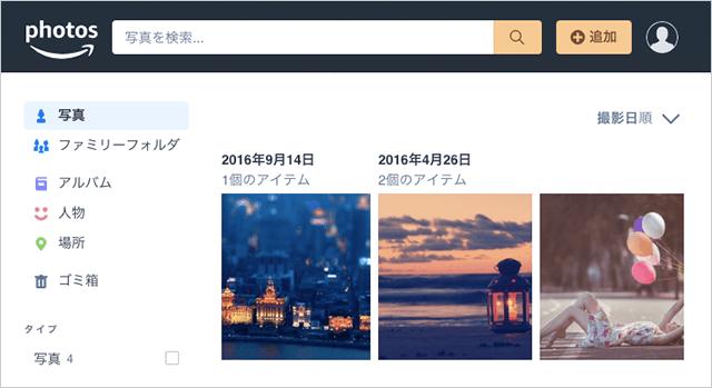 PCのAmazonプライムフォト画面