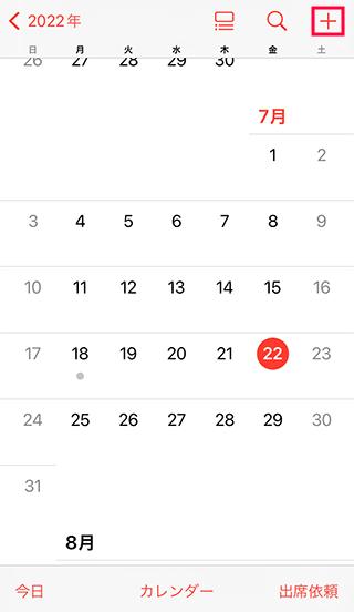 iPhoneのカレンダーで予定を追加