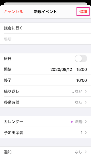 iPhoneのイベントの追加を完了