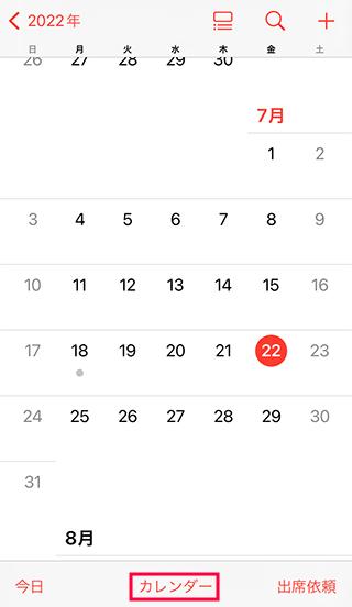 iPhoneのカレンダーアプリを開く