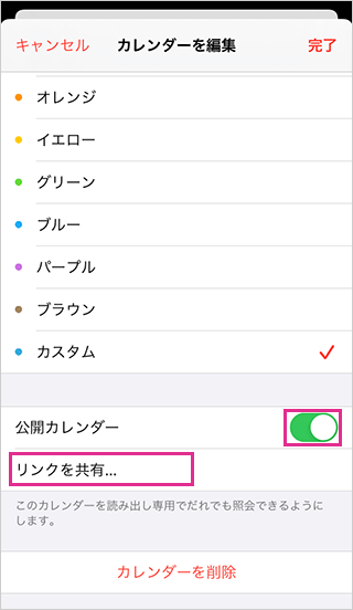 iPhoneカレンダーのリンクを共有選択