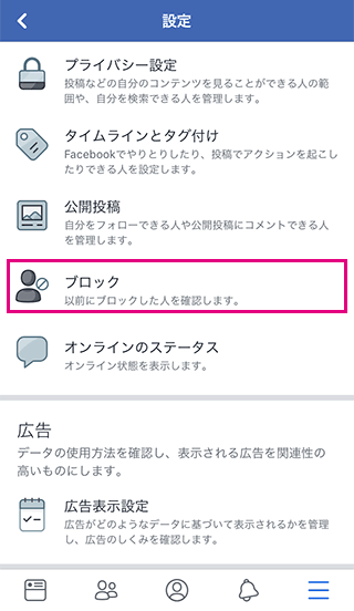 Facebookメニューのブロックを選択