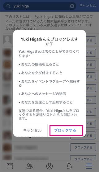 Facebookのブロックリスト追加の確認