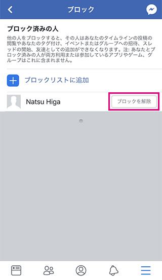 Facebookでブロック解除したい相手を選択