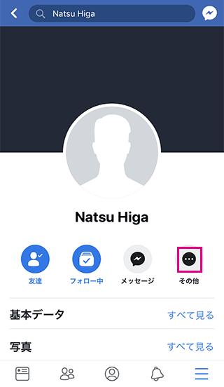Facebookのブロックしたい友達