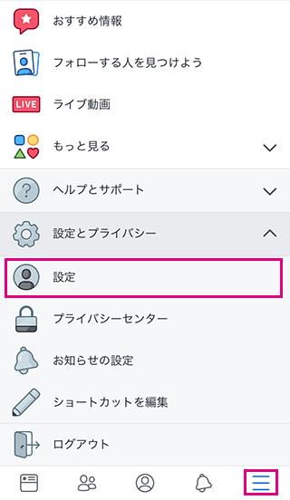 Facebookのサブメニューの設定