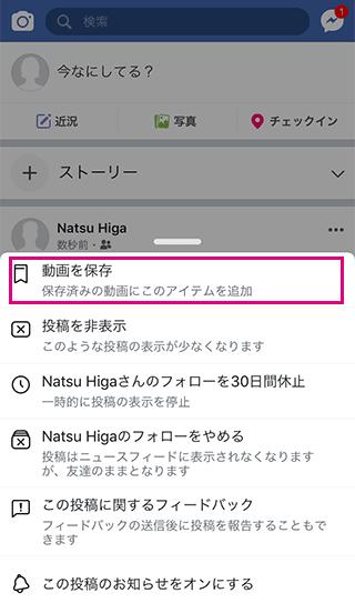スマホでFacebookの動画を保存を選択