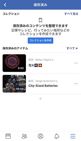 スマホのFacebookに保存された動画