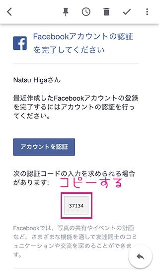Facebookのメール認証