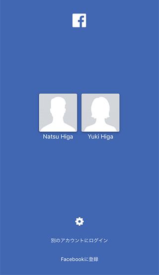スマホでFacebookの複数アカウントの切替