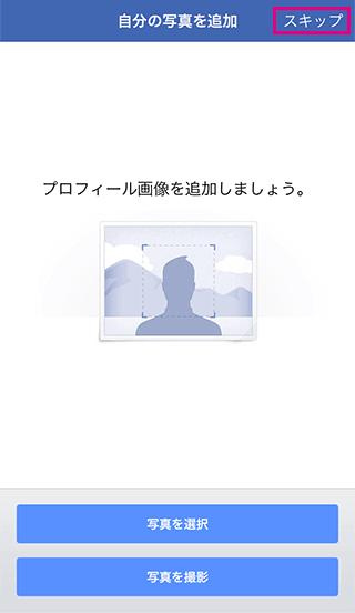 スマホFacebookでの自分の写真登録