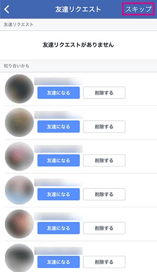 スマホFacebook登録での友達リクエスト