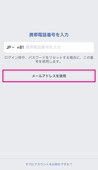 Facebookの新規アカウント作成でメールアドレスを使う