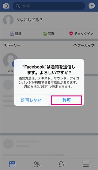 Facebookの通知許可