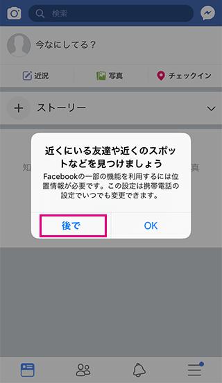 Facebookの位置情報のアクセス許可