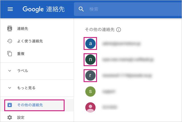Gmailグループに追加したい連絡先を選択