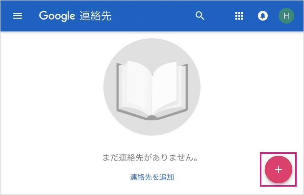 Google連絡先で新規作成