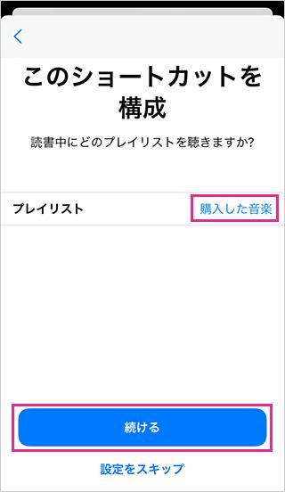 iPhoneショートカットの読書モード音楽設定