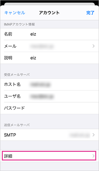 iPhoneのメールアカウント詳細