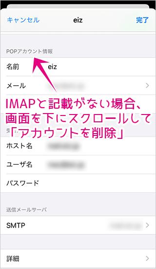 iPhoneのメールがPOPかどうか