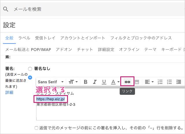 PCのGmailの署名のリンクをクリック