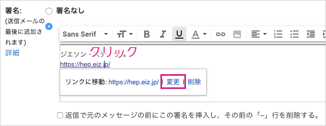 PCのGmailの署名のリンクを修正