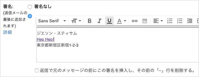 PCのGmailの独自の署名リンク