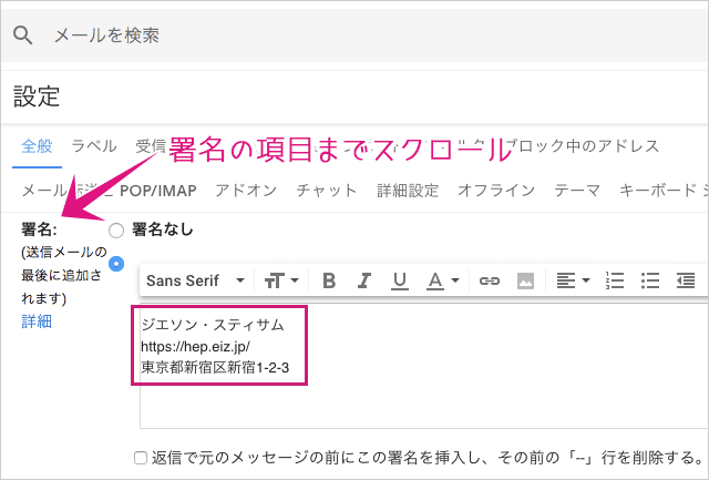 PCのGmailで署名を設定