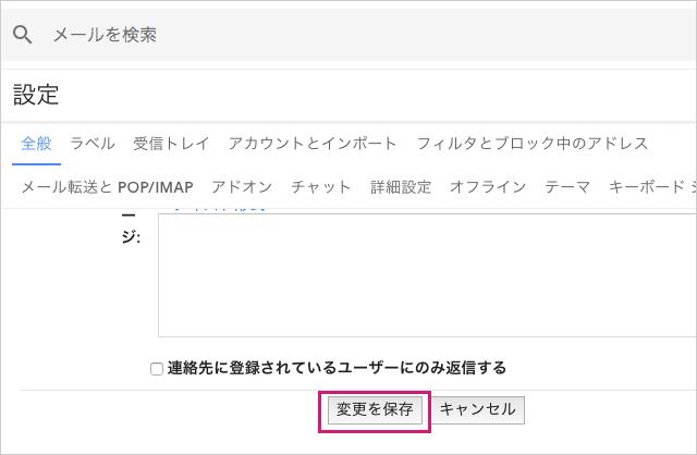PCのGmail署名設定を保存