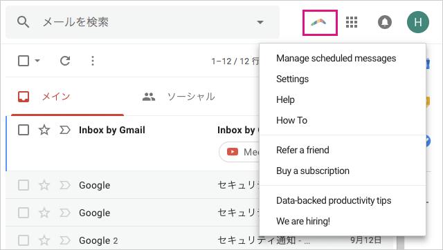 Gmailで日時を指定して送信できるBoomerang for Gmail
