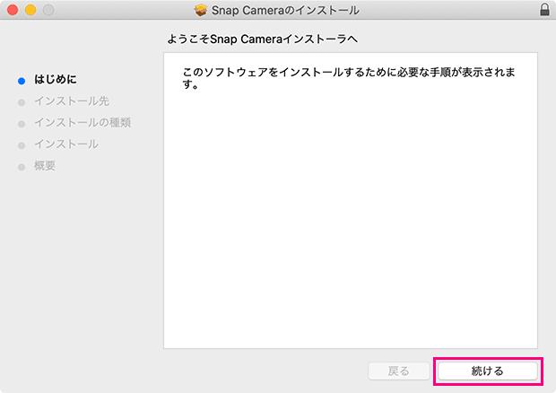 MacのSnap Cameraのインストール開始