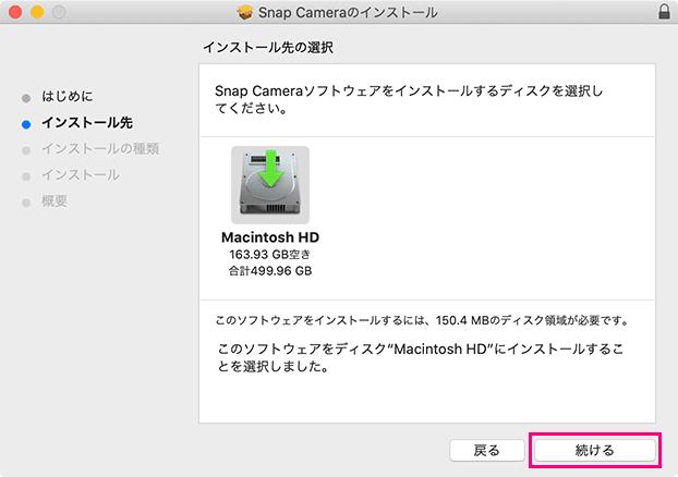 MacのSnap Cameraのインストールを続ける