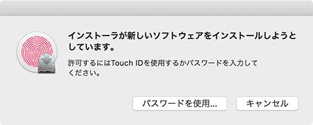 MacのSnap Cameraのインストール認証