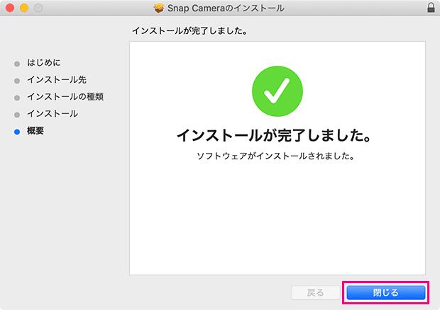 MacのSnap Cameraのインストール完了