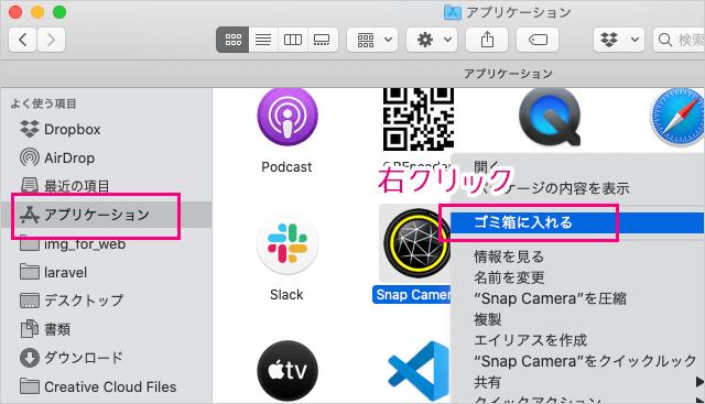 MacのSnap Cameraを削除してアンインストール