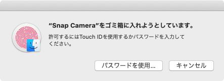 MacでSnap Camera削除を認証