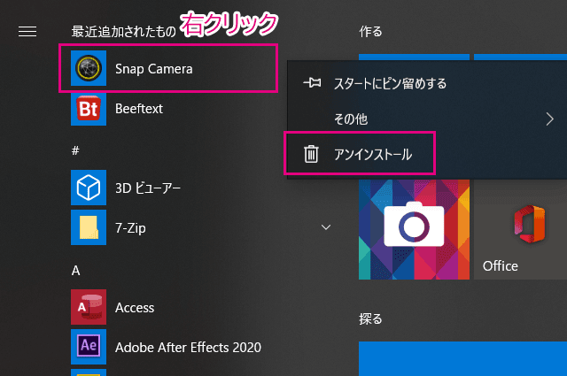 WindowsのSnap Cameraのアンインストールを選択