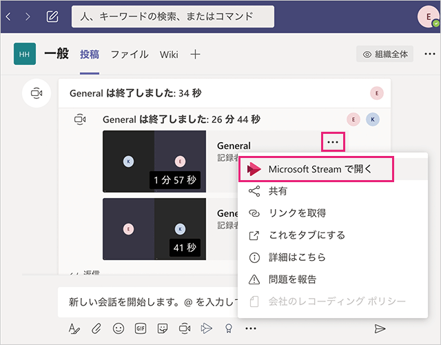 Microsoft Teamsの録画動画の保存先