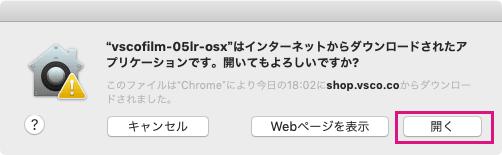 MacでVSCOをインストール