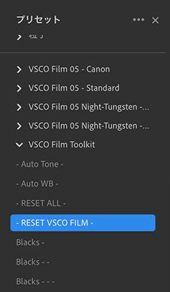 VSCO Filmのリセット