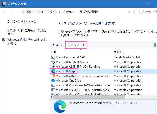 Microsoft Edgeをアンインストールする